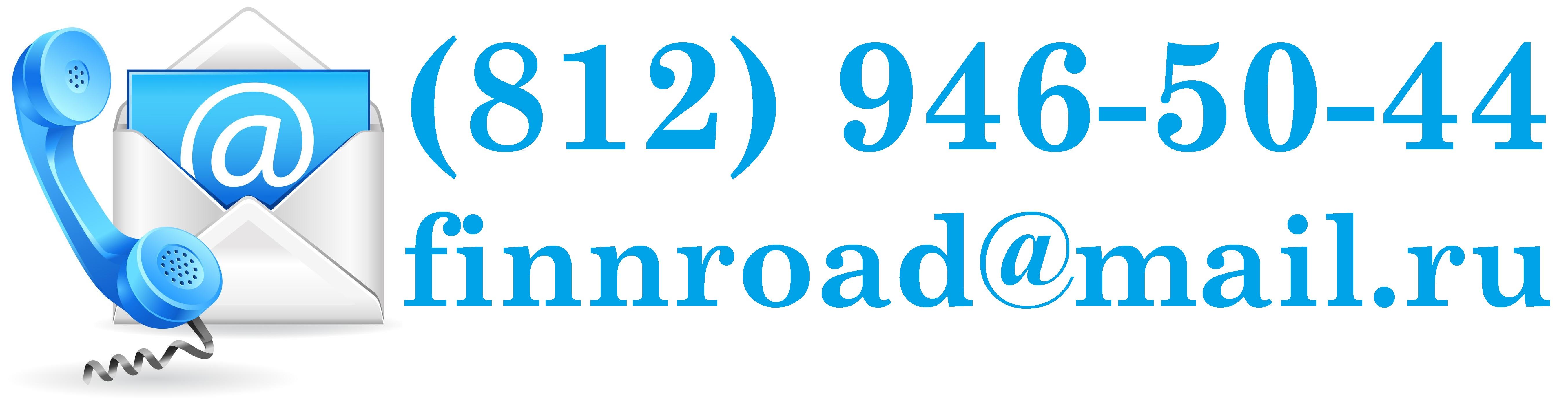 Автобус в Лаппеенранту и такси в Иматру